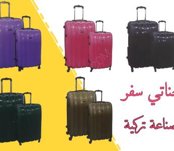 cad3c0487 الحقائب في تركيا | تركيا - ادويت