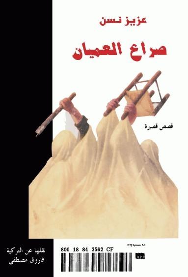 كتاب صراع العميان للاديب التركي الكبير عزيز نيسين Azız nessın ...