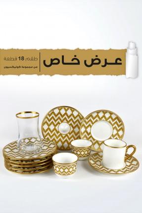 طقم الامواج / بيالات شاي - قهوة - قهوة عربية/