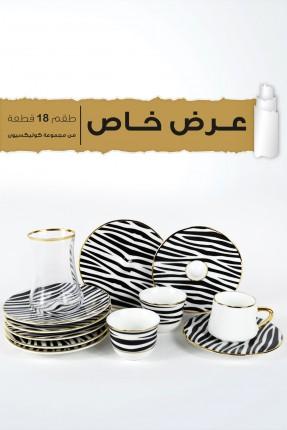 طقم  زيبرا / بيالات شاي - قهوة - قهوة عربية/