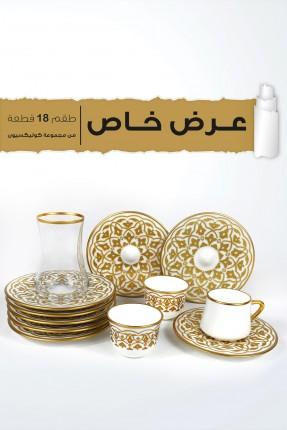 طقم بيالات / كاسات شاي - قهوة - قهوة عربية/