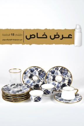 الطقم الازرق / بيالات شاي - قهوة - قهوة عربية/