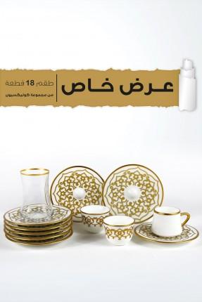 طقم بيالات 2 / شاي - قهوة - قهوة عربية/