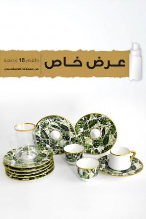 طقم ورق الشجر/ شاي - قهوة - قهوة عربية/