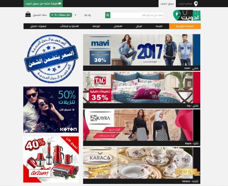 cfcfeed08 موقع تسوق تركي : سوق ادويت Adwhit . الرابط هنا
