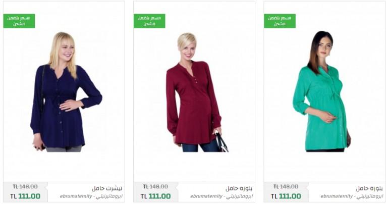 a27b8a67a اختيار طريقة الدفع للحصول على ملابس الحمل في موقع الشراء الذي قمت باختياره: