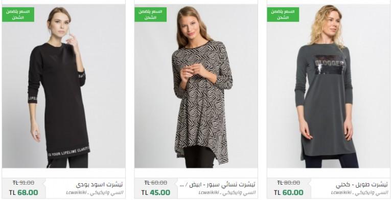 1db673f22a3d9 اختيار طريقة الدفع للحصول على ملابس المحجبات في موقع الشراء الذي قمت  باختياره