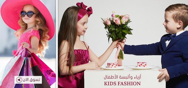 8a2d6462f تسوق ملابس الأطفال من تركيا اون لاين | تركيا - ادويت